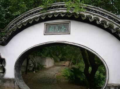 杏花園入口