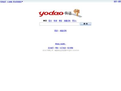 yodao