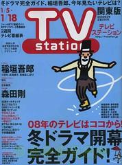 TV Station 2008/1/5 - 1/18