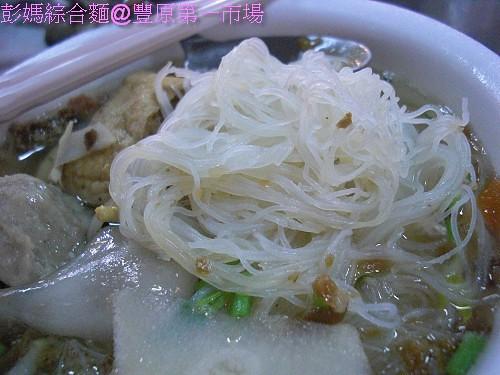彭媽綜合麵CIMG2248