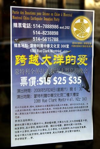 Souper bénéfice pour les sinistrés du tremblement de terre du Sichuan