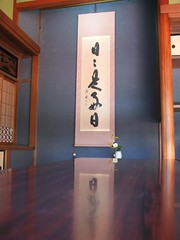 Japanese old style house interior design / ()() (TANAKA Juuyoh ()) Tags: old house architecture japanese design high ancient interior room traditional style hires resolution  hi calligraphy residence res   kakejiku                powershotg7 canong7