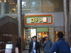 07-08 跨年東京行 096