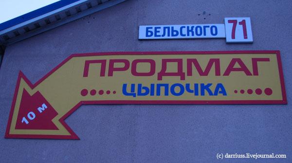shop_belskogo