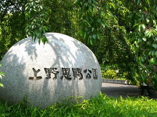 上野:上野恩賜公園(うえのおんしこうえん)