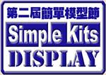 簡單模型節SK2