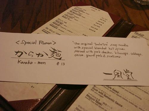 Karaka-men Special from Ippudo