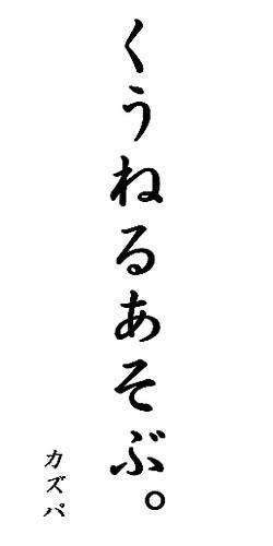 Itoi Shigesato Copy