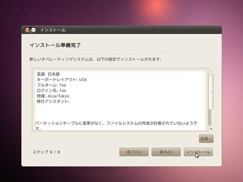 ubuntu10.04desktop_018