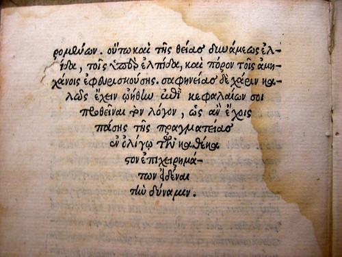 Very old printed book in Greek 02