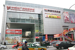 Zhongguancun Shopping Centre