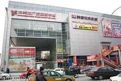 Zhongguancun Shopping Centre