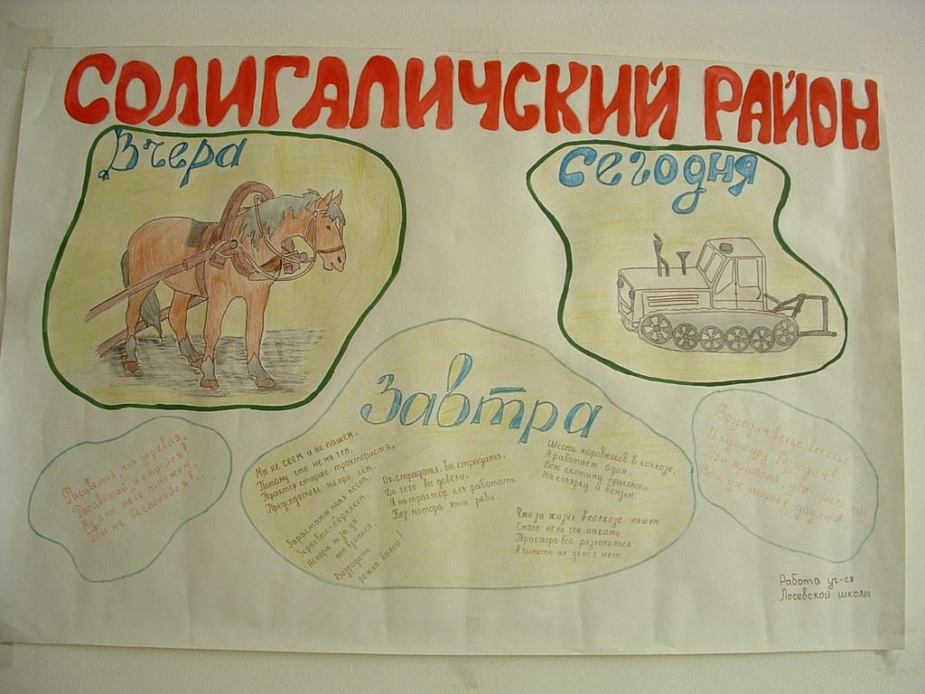 Нарисовано учащимся Лосевской школы