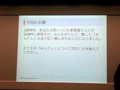 近未来テレビ会議@SONY 37