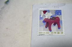 お年玉切手シート 画像8