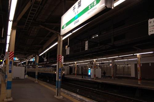 我が心の故郷、千葉駅