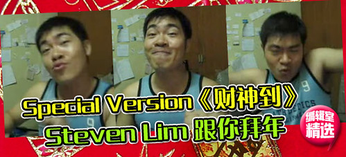 steven lim's chinese new year special