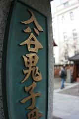 入谷鬼子母神の「鬼」の字に注目