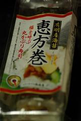 黙って喰うべし / Hand rolled sushi