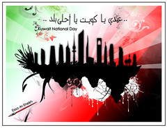 Kuwait National Day -      (Essa Al-Sheikh - @Bo3awas) Tags: city red white black green tower art happy for design day 26 flag architectural 25 kuwait feb independence liberation 2009 vector q8 tallest alsheikh eissa kuw