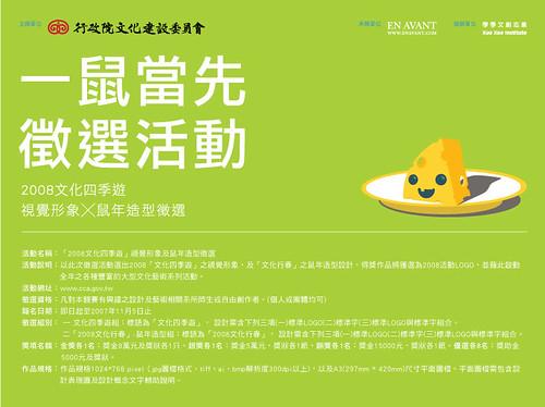 「2008文化四季遊」視覺形象及鼠年造型徵選