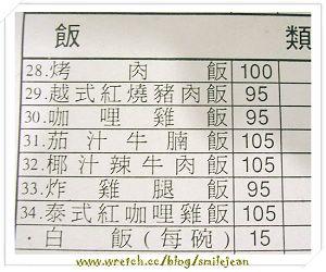 翠林越南菜15
