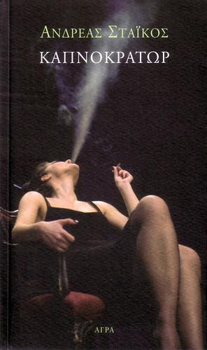 Ανδρέας Στάικος, «Καπνοκράτωρ»