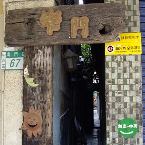 中西區 - 窄門