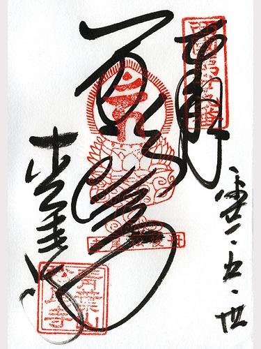 松尾寺-ご朱印