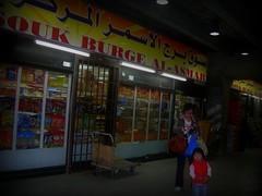 Souk Burge Al-Asmar