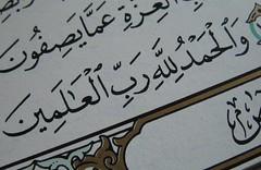 And all praise is due to Allah, the Lord of the worlds. (Rag and Bone Man) Tags: islam prayer praise quran dua kuran