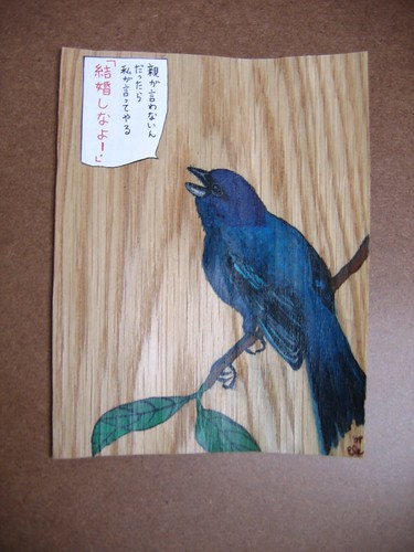 Indigo Bunting Sings in Japanese
