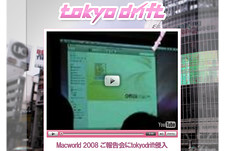 tokyo-drift-0122