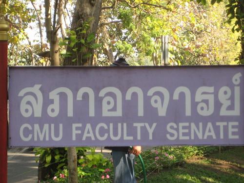 CMU in Thai