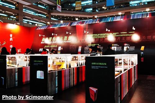 第十六屆台北國際書展4