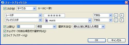 Playlist 最近聞いていないマイベスト★5つ