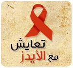 ارفعوا الوصم عن الأيدز