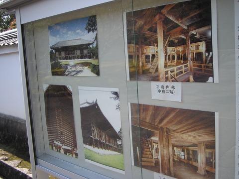 東大寺-正倉院2