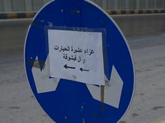 Amman - Funeral Sign