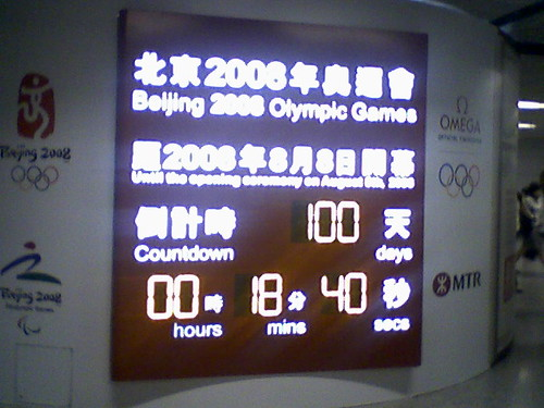 100 days left before the Beijing 2008 Olympic Games!