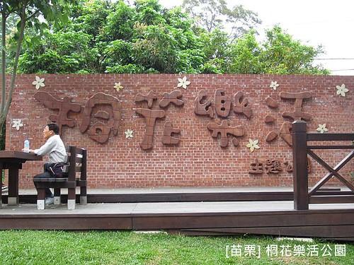 苗栗樂活桐花公園129