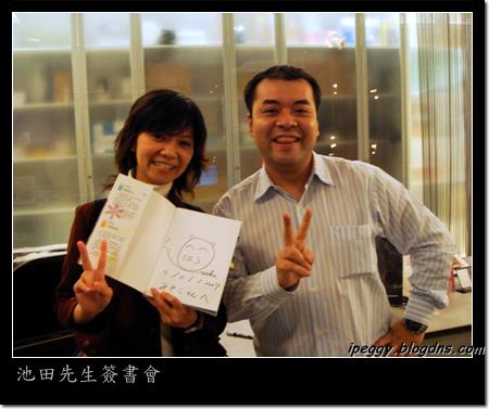今天簽書會的主角-池田裕介先生