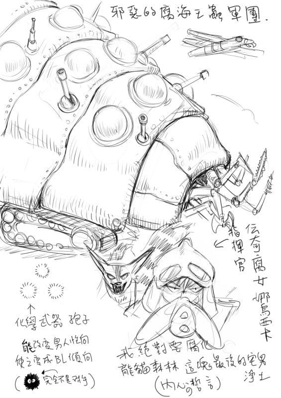腐海戰記之邪惡軍團