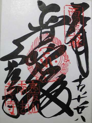壷阪寺-16