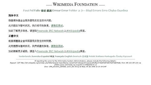 wikipedia錯誤