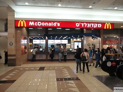 McDonald's Petah Tikva The Big Mall Foodcourt (Israel)