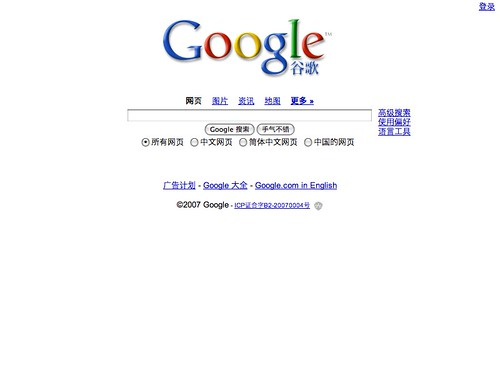 Google China Normal