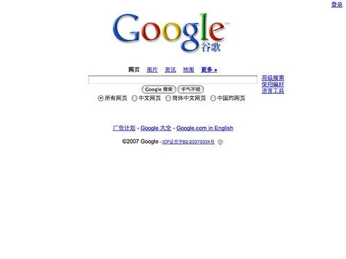 Google China Normal