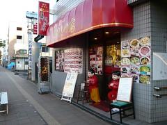 Ryu-sen, Mitsuzawakami-Chou, Yokohama
