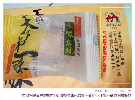 台中買的土鳳梨酥 (1)